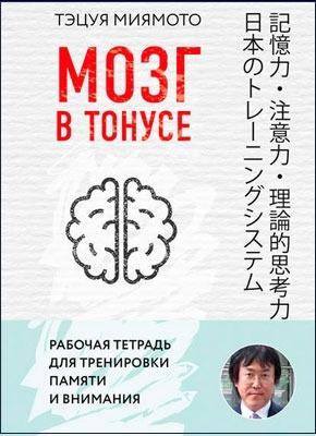 Мозг в тонусе. Тэцуя Миямото