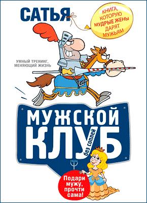 Мужской клуб книги скачать самые круты ночные клубы москва