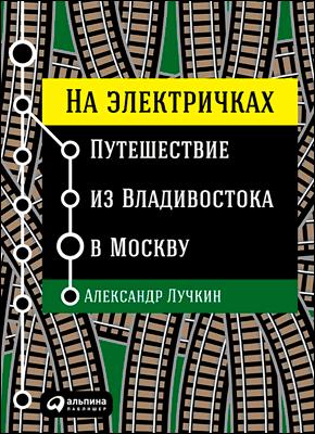 На электричках. Александр Лучкин