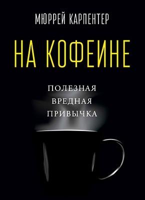 На кофеине. Мюррей Карпентер