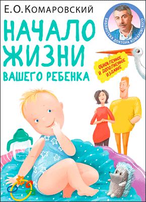 Начало жизни вашего ребенка. Евгений Комаровский
