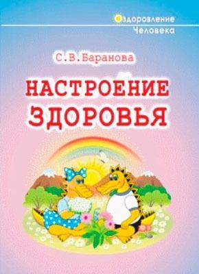 Настроение здоровья. Светлана Васильевна Баранова