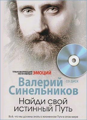 Найди свой истинный Путь. Валерий Синельников