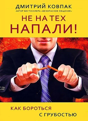 Не на тех напали! или Как бороться с грубостью. Дмитрий Ковпак