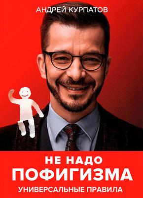 Не надо пофигизма. Андрей Курпатов