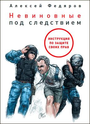 Невиновные под следствием. Алексей Федяров