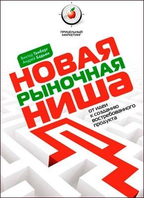 Новая рыночная ниша. Виктор Тамберг, Андрей Бадьин