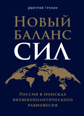Новый баланс сил. Дмитрий Тренин