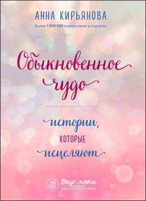 Обыкновенное чудо. Анна Кирьянова