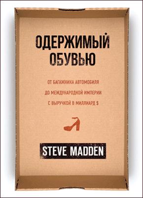 Одержимый обувью. Стив Мэдден