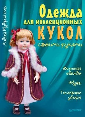 Одежда для коллекционных кукол. Лидия Мудрагель