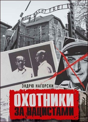 Охотники за нацистами. Эндрю Нагорски