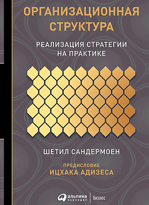 Организационная структура. Шетил Сандермоен
