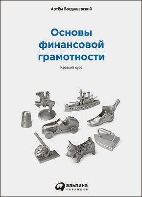 Основы финансовой грамотности. Артём Богдашевский