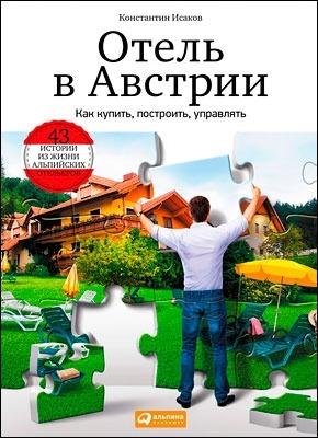 Отель в Австрии. Константин Исаков