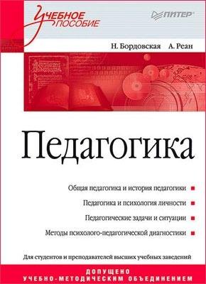 Педагогика. Учебное пособие. Нина Бордовская, Артур Реан