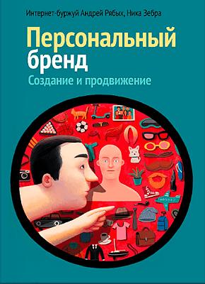 Персональный бренд: создание и продвижение. Андрей Рябых, Вероника Кириллова