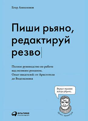 Пиши рьяно, редактируй резво. Егор Апполонов