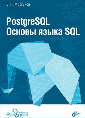 PostgreSQL. Основы языка SQL. Е. П. Моргунов