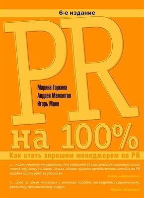 PR на 100% Как стать хорошим менеджером. Игорь Манн