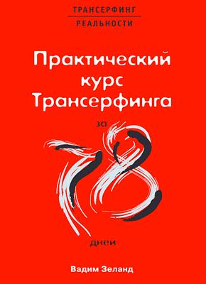 Практический курс трансерфинга. Вадим Зеланд