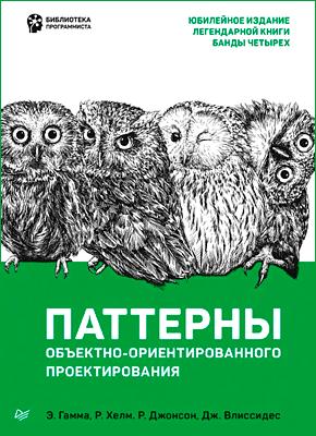 Паттерны объектно-ориентированного проектирования. Ральф Джонсон, Эрих Гамма, Ричард Хелм, Джон Влиссидес