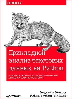 Прикладной анализ текстовых данных на Python. Бенджамин Бенгфорт, Ребекка Билбро, Тони Охеда
