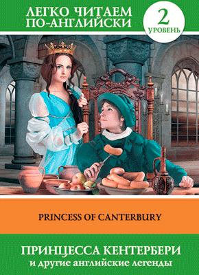Принцесса Кентербери и другие английские легенды (на английском). Коллектив авторов