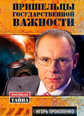 Пришельцы государственной важности. Игорь Прокопенко