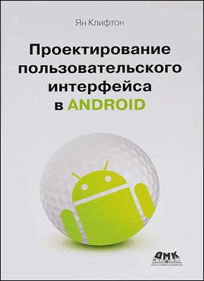 Проектирование пользовательского интерфейса в Android. Ян Клифтон