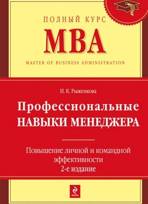 Профессиональные навыки менеджера. Ирина Рыженкова