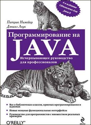 Программирование на Java. Патрик Нимейер, Дэниэл Леук
