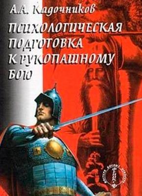 Психологическая подготовка к рукопашному бою. Алексей Кадочников