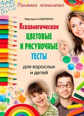 Психологические цветовые и рисуночные тесты для взрослых и детей. Маргарита Шевченко