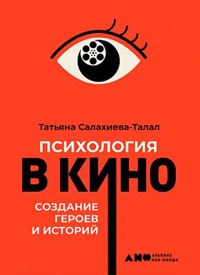 Психология в кино. Татьяна Салахиева-Талал
