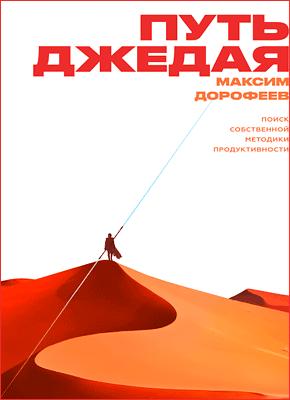 Путь джедая. Максим Дорофеев