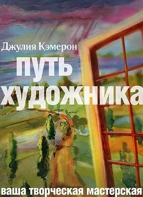 Путь художника. Джулия Кэмерон