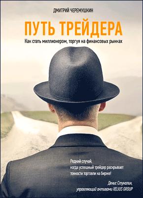 Путь трейдера. Дмитрий Черемушкин
