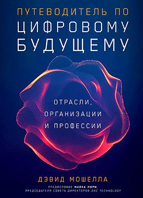 Путеводитель по цифровому будущему. Дэвид Мошелла