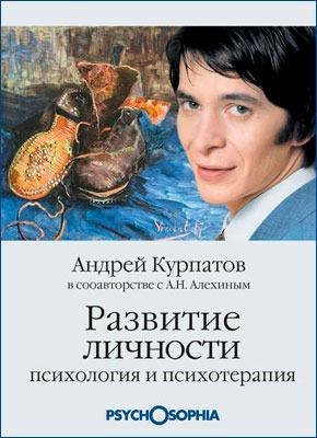 Развитие личности. Андрей Курпатов, Анатолий Алехин
