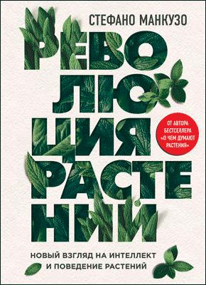 Революция растений. Стефано Манкузо