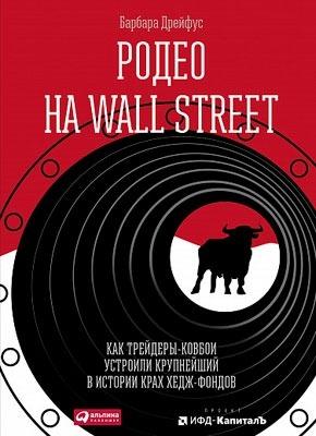 Родео на Wall Street. Барбара Дрейфус