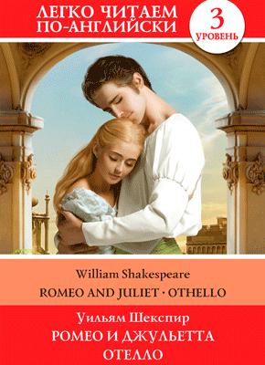 Ромео и Джульетта (на английском). Коллектив авторов