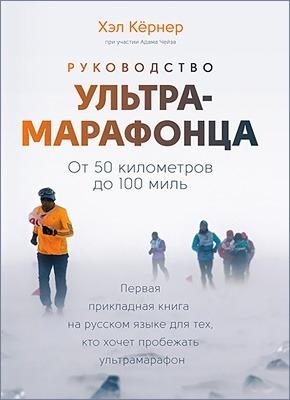 книга человек ультрамарафон