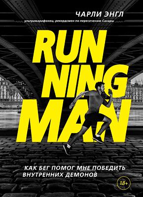 Running Man. Чарли Энгл