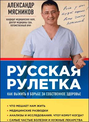 александр мясников русская рулетка читать онлайн бесплатно
