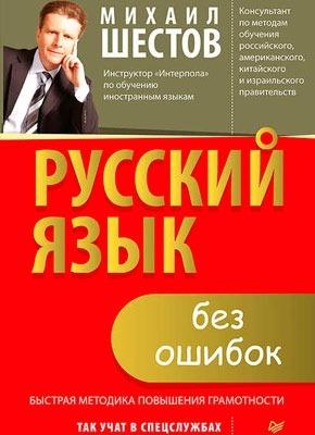 Русский язык без ошибок. Михаил Шестов, Ольга Проскура