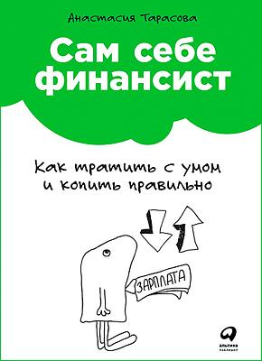 Сам себе финансист. Анастасия Тарасова