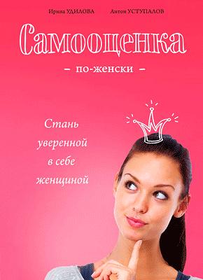 Самооценка по-женски. Ирина Удилова, Антон Уступалов
