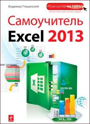 Самоучитель Excel 2013. Владимир Пташинский